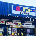 山科東野店