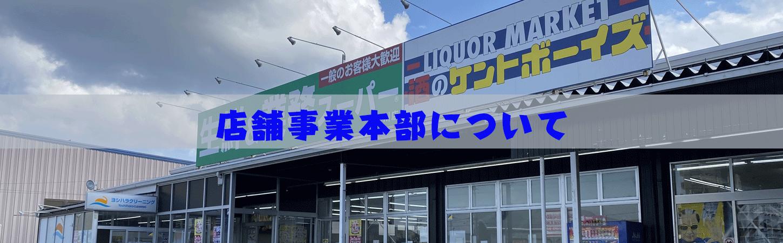 事業案内店舗