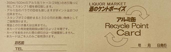 缶回収ポイント表